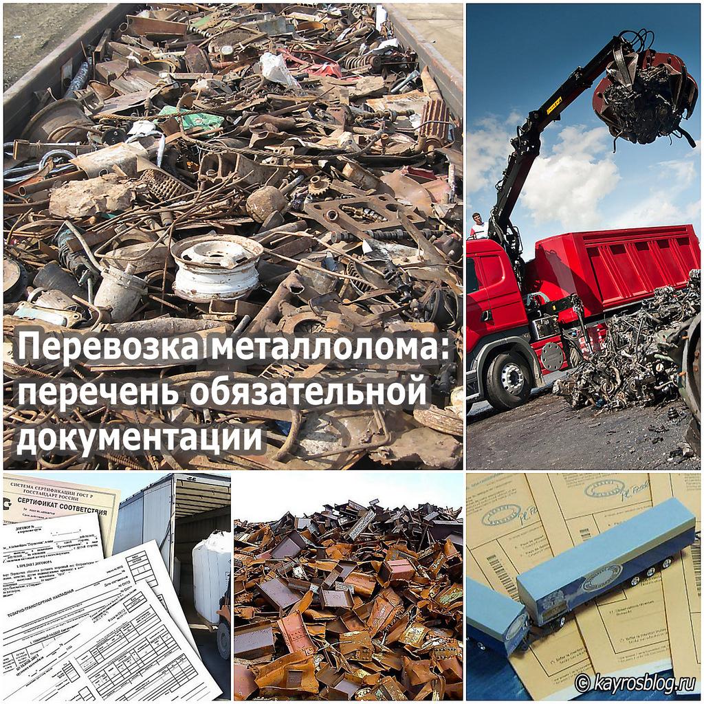 Перевозка металлолома: перечень обязательной документации