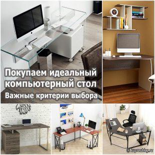 Покупаем идеальный компьютерный стол. Важные критерии выбора