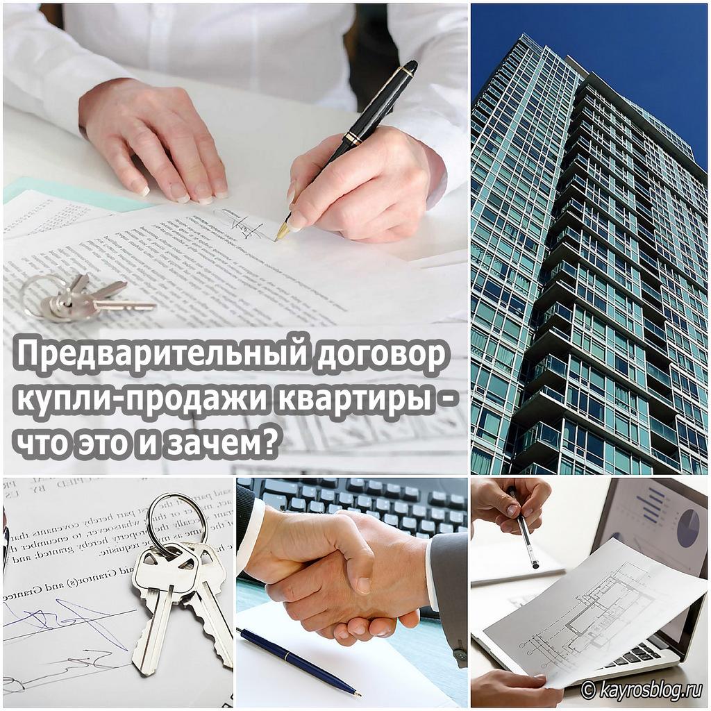 Предварительный договор купли-продажи квартиры - что это и зачем