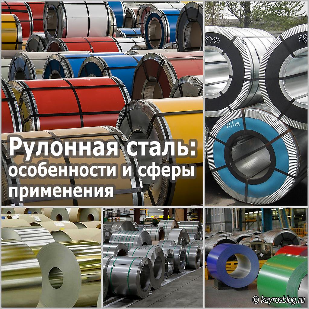 Рулонная сталь особенности и сферы применения