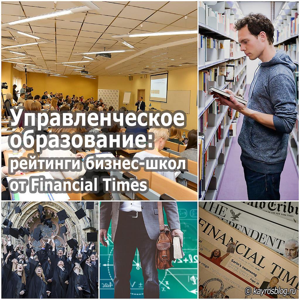 Управленческое образование рейтинги бизнес-школ от Financial Times