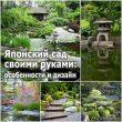 Японский сад своими руками: особенности и дизайн