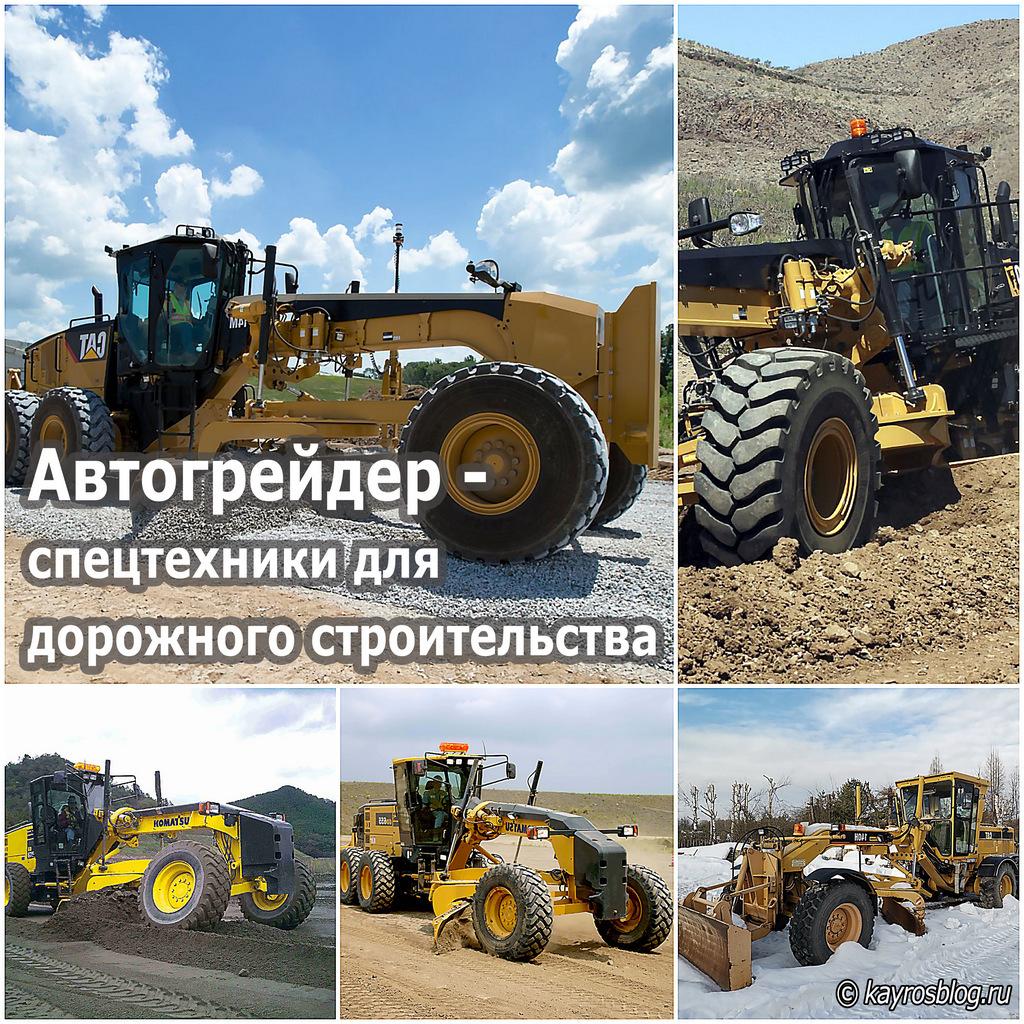 Автогрейдер - спецтехники для дорожного строительства