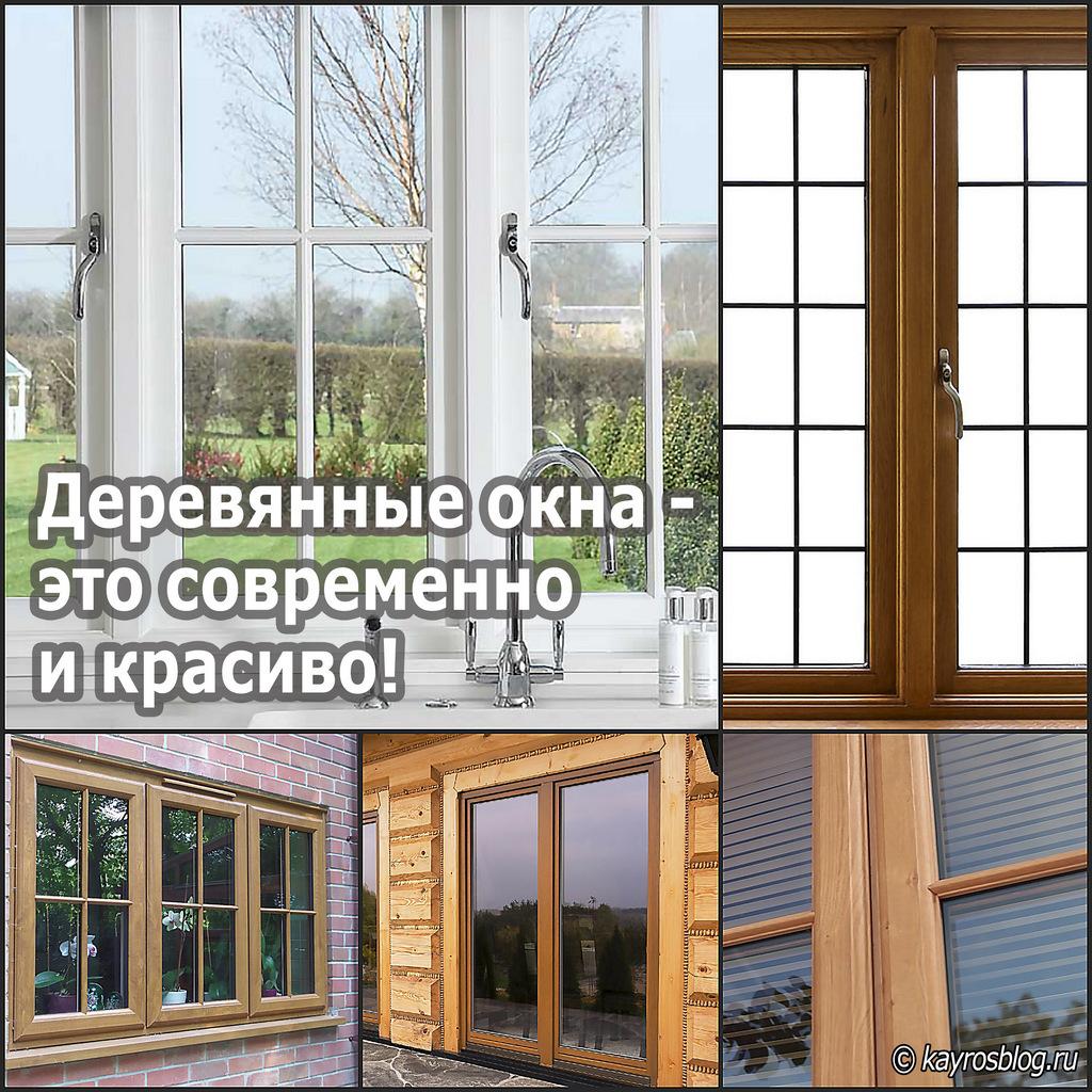 Деревянные окна - это современно и красиво