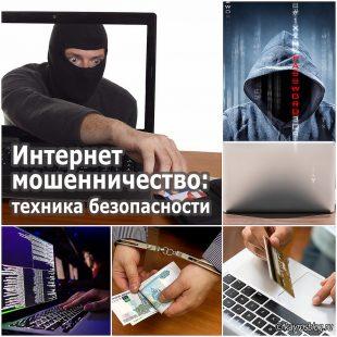 Интернет мошенничество техника безопасности