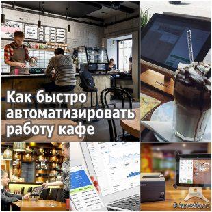 Как быстро автоматизировать работу кафе