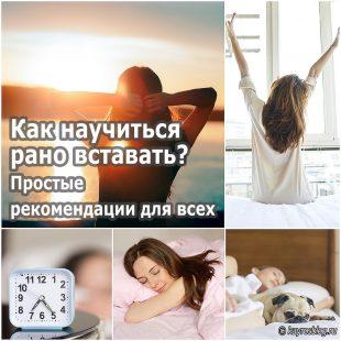 Как научиться рано вставать? Простые рекомендации для всех