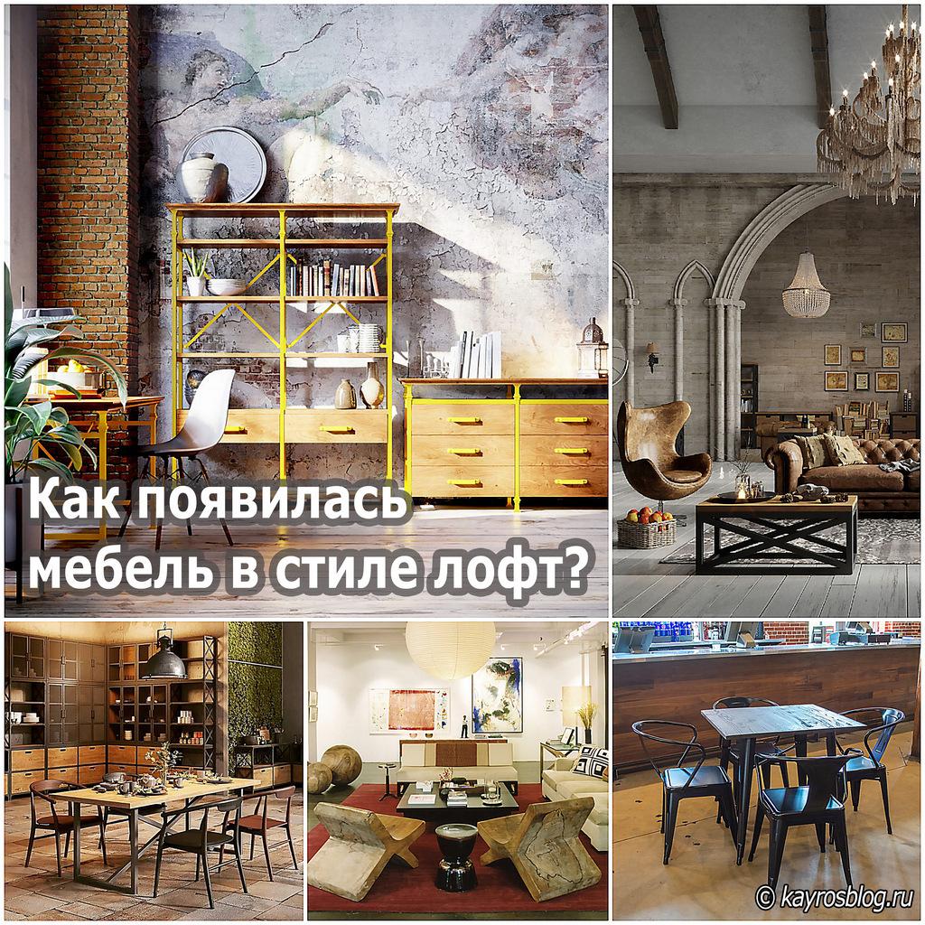 Как появилась мебель в стиле лофт