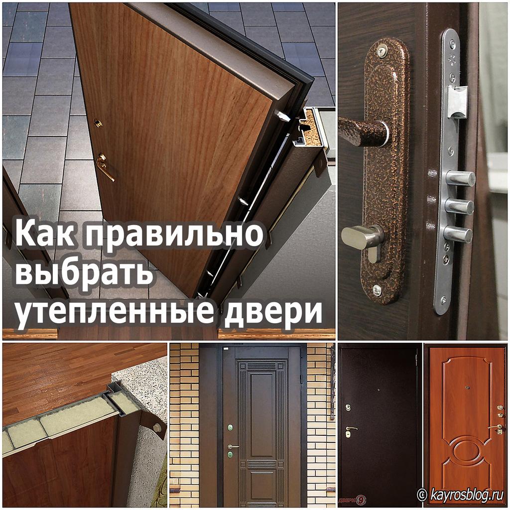 Как правильно выбрать утепленные двери