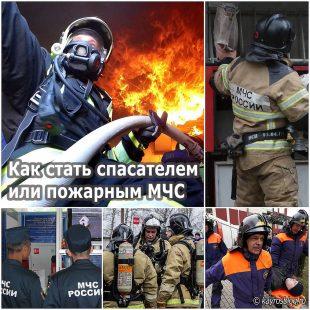Как стать спасателем или пожарным МЧС