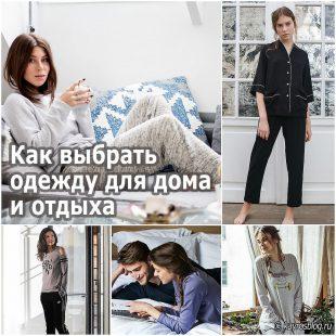 Как выбрать одежду для дома и отдыха