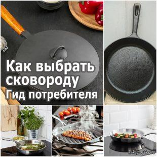 Как выбрать сковороду. Гид потребителя