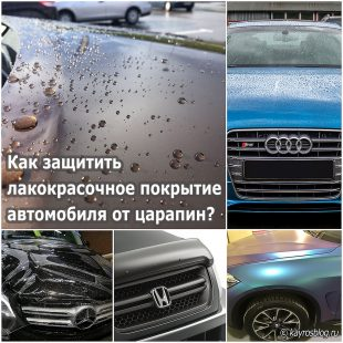 Как-защитить-лакокрасочное-покрытие-автомобиля-от-царапин