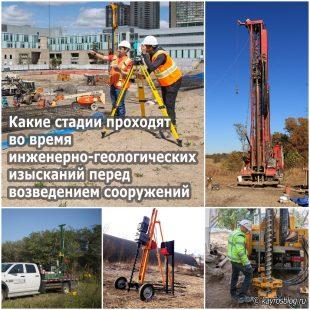 Какие стадии проходят во время инженерно-геологические изысканий перед возведением сооружений