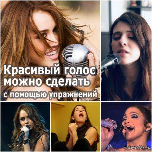 Красивый голос можно сделать с помощью упражнений