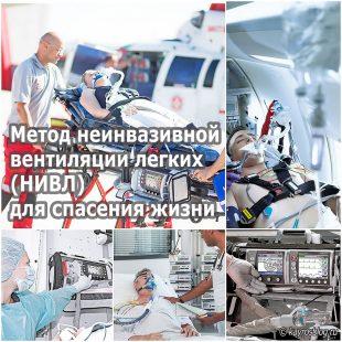 Метод неинвазивной вентиляции легких (НИВЛ) для спасения жизни