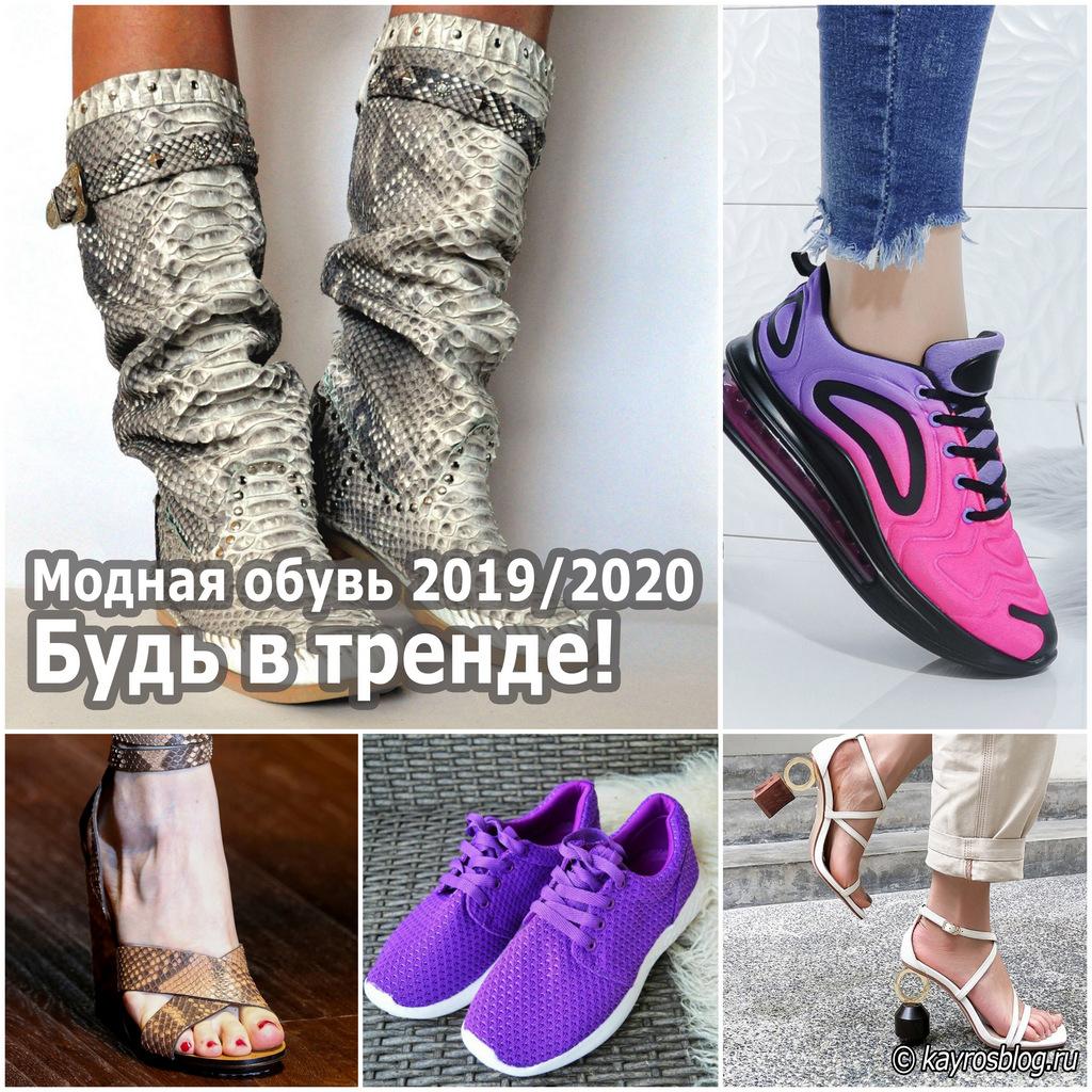 Модная обувь 2019/2020. Будь в тренде!