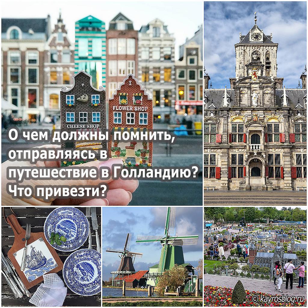 О чем должны помнить, отправляясь в путешествие в Голландию Что привезти