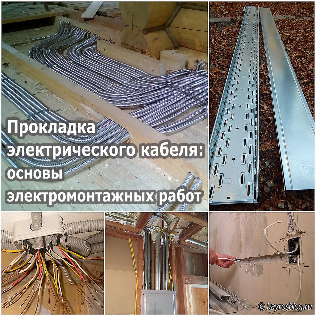 Прокладка электрического кабеля: основы электромонтажных работ