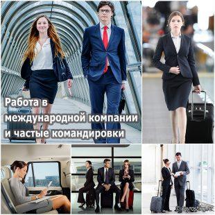 Работа в международной компании и частые командировки
