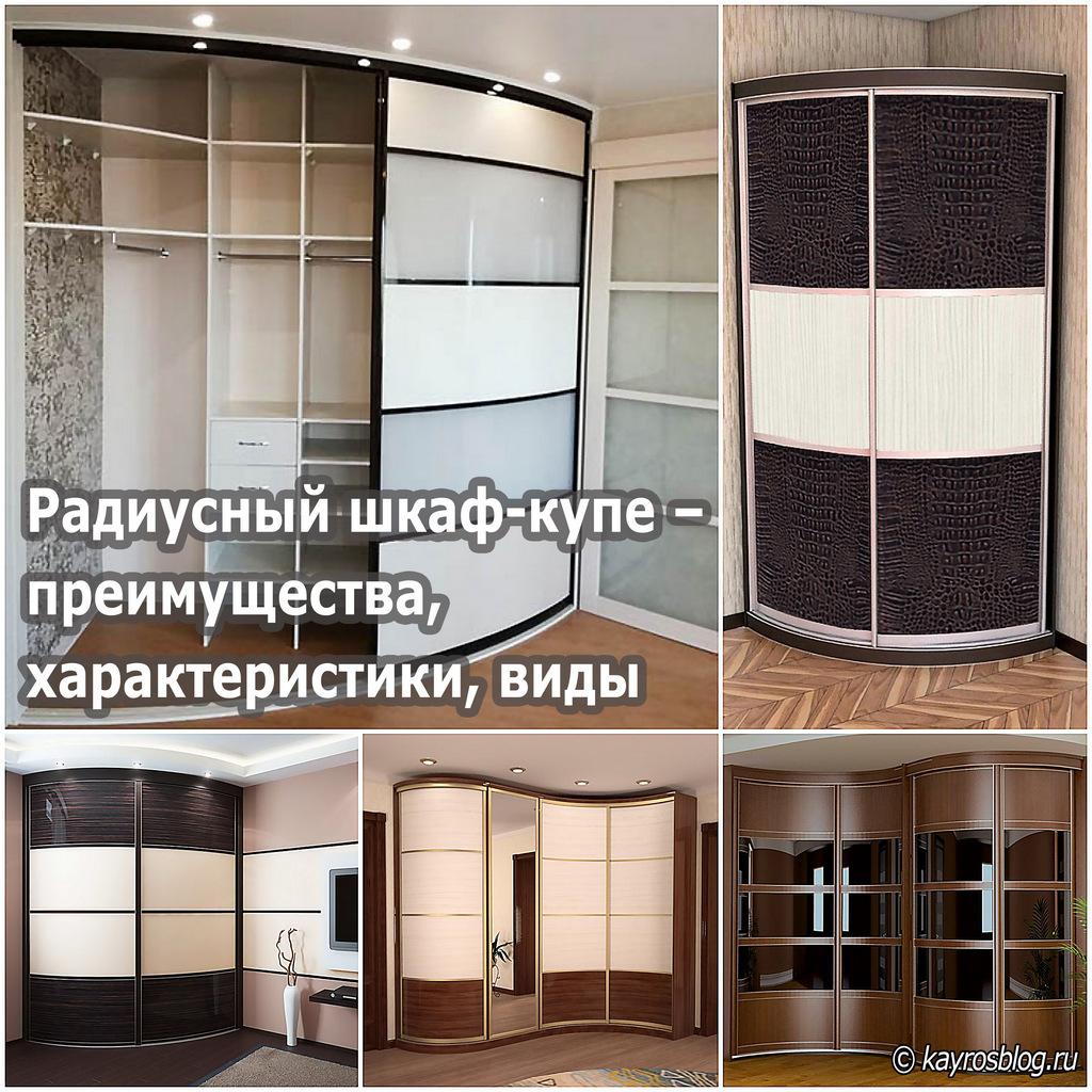 Радиусный шкаф-купе – преимущества, характеристики, виды