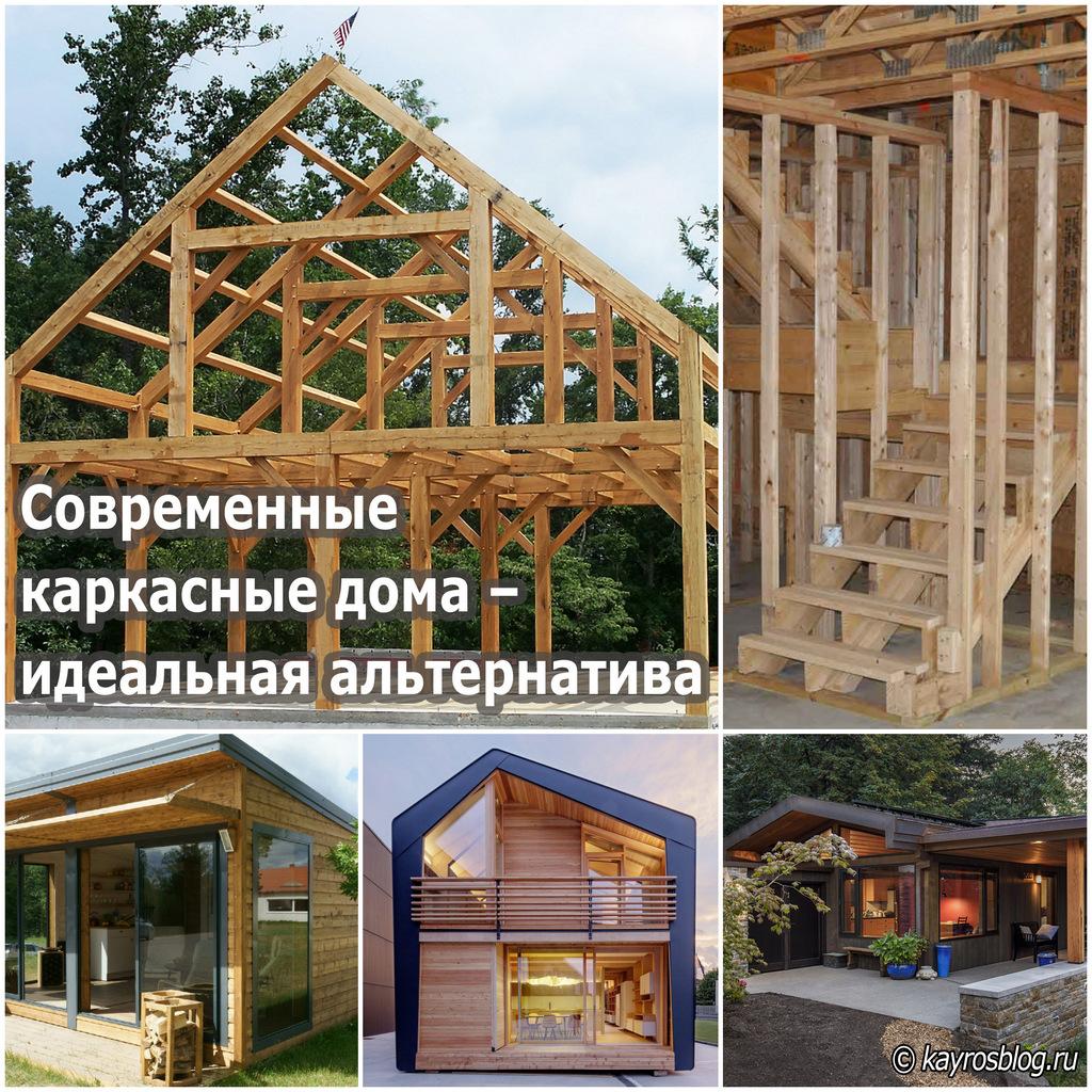 Современные каркасные дома – идеальная альтернатива