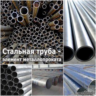 Стальная труба - элемент металлопроката