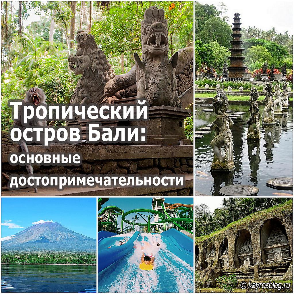 Тропический остров Бали: основные достопримечательности