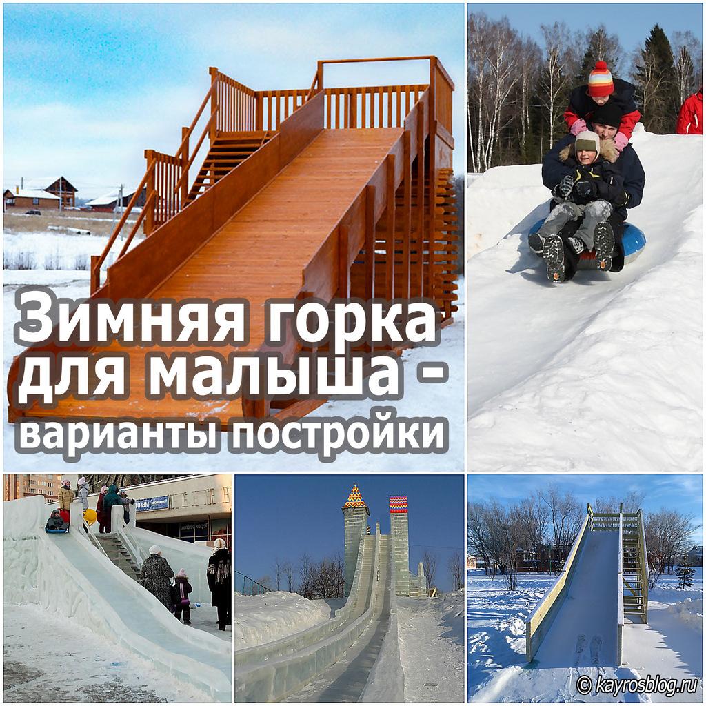 Зимняя горка для малыша - варианты постройки