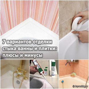 7 вариантов отделки стыка ванны и плитки плюсы и минусы