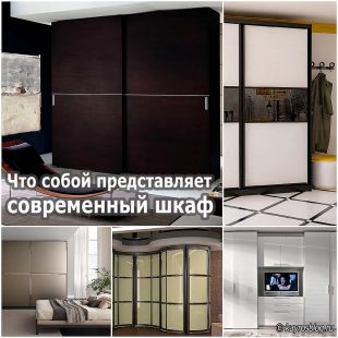 Что собой представляет современный шкаф