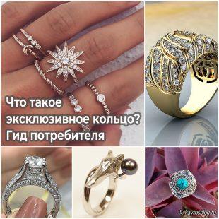 Что такое эксклюзивное кольцо Гид потребителя