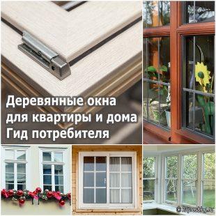 Деревянные окна для квартиры и дома. Гид потребителя