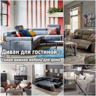 Диван для гостиной - самая важная мебель для дома