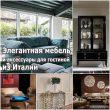 Элегантная мебель и аксессуары для гостиной из Италии