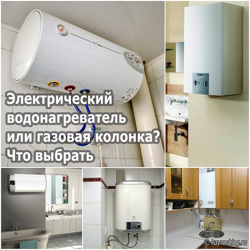 Электрический водонагреватель или газовая колонка? Что выбрать