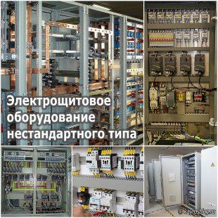 Электрощитовое оборудование нестандартного типа