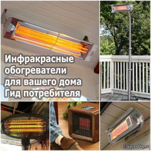 Инфракрасные обогреватели для вашего дома. Гид потребителя