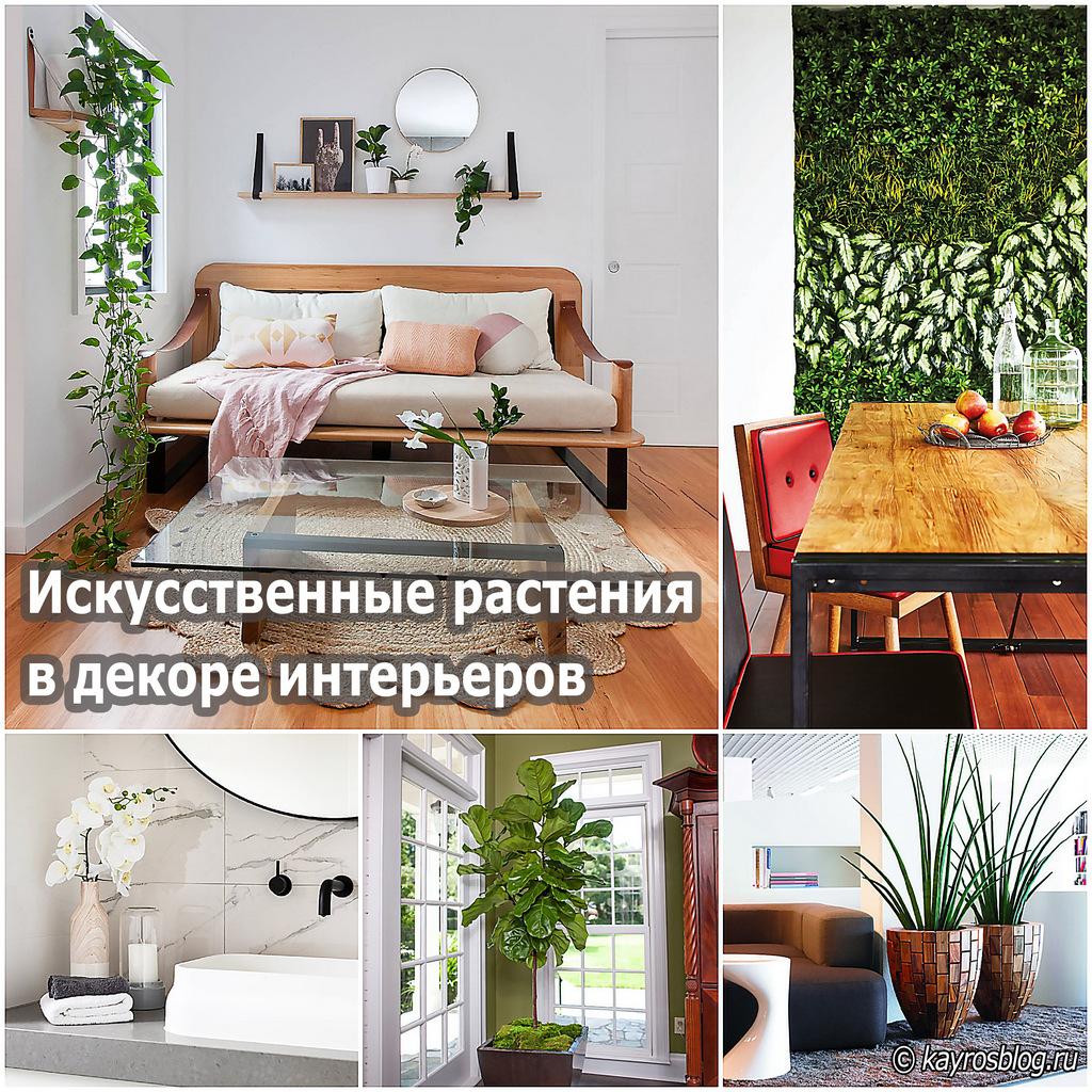 Искусственные растения в декоре интерьеров