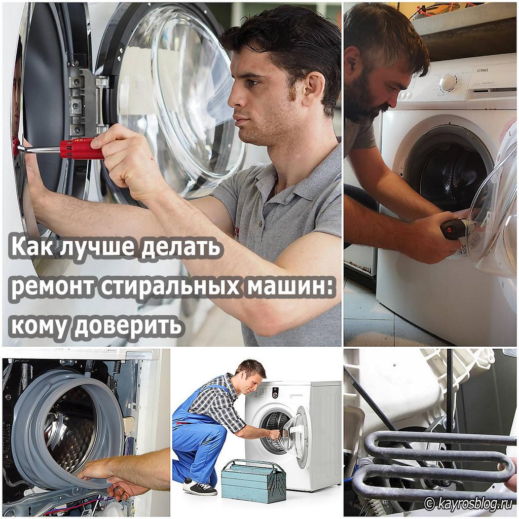 Как лучше сделать ремонт стиральной машинки: кому доверить