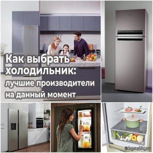 Как выбрать холодильник лучшие производители на данный момент