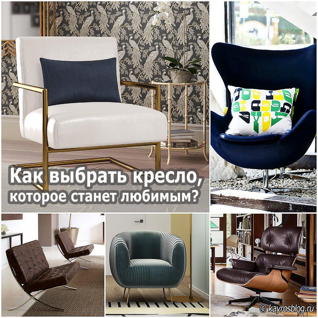 Как выбрать кресло, которое станет любимым
