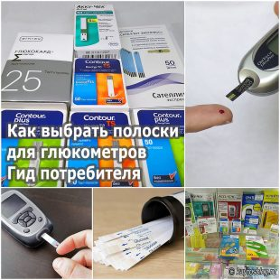 Как выбрать полоски для глюкометров. Гид потребителя