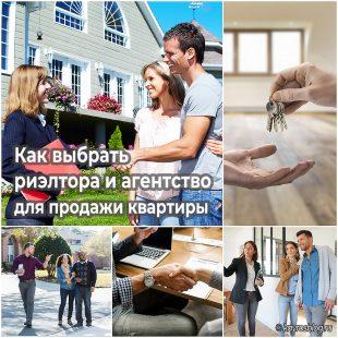 Как выбрать риэлтора и агентство для продажи квартиры