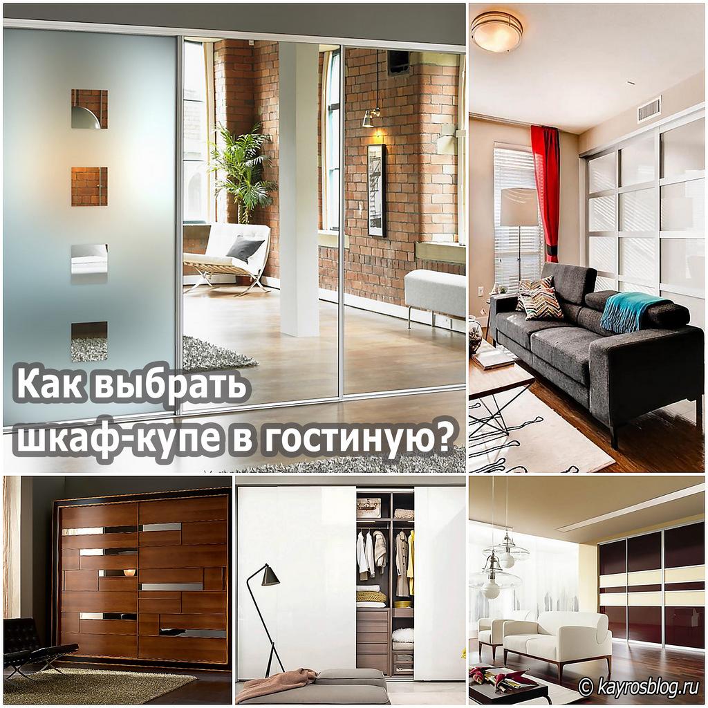 Как выбрать шкаф-купе в гостиную