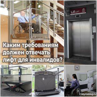 Каким требованиям должен отвечать лифт для инвалидов