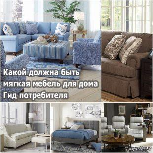 Какой должна быть мягкая мебель для дома. Гид потребителя