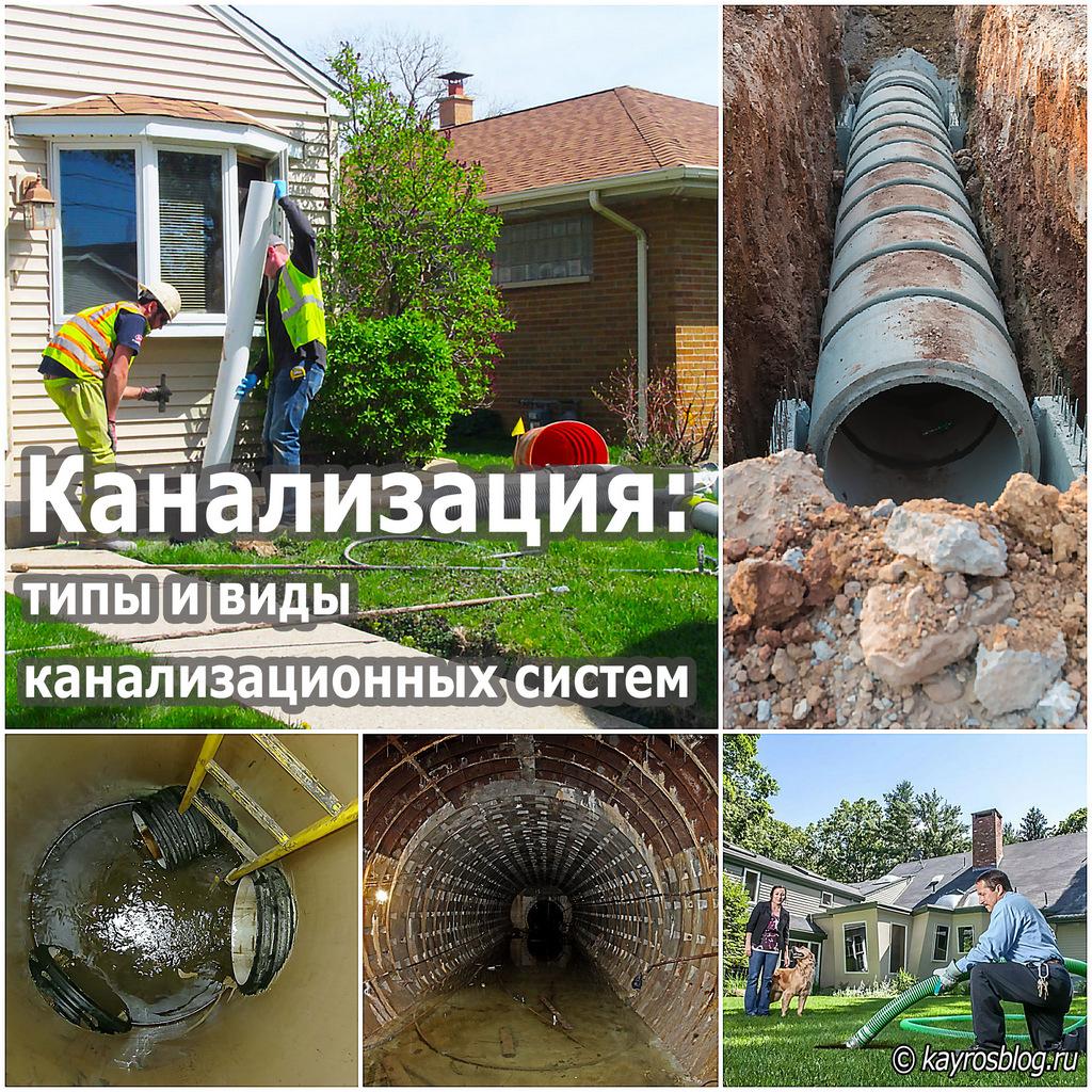Канализация: типы и виды канализационных систем