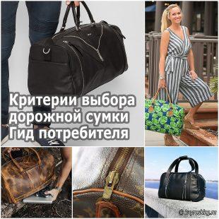 Критерии выбора дорожной сумки. Гид потребителя