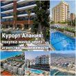 Курорт Алания покупка жилья через агентство недвижимости